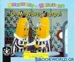 Οι μπανάνες γιατροί