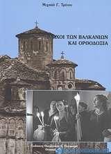 Βλάχοι των βαλκανίων και ορθοδοξία