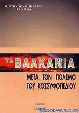 Τα Βαλκάνια μετά τον πόλεμο του Κοσσυφοπεδίου
