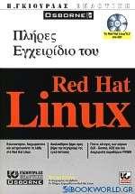 Πλήρες εγχειρίδιο του Red Hat Linux
