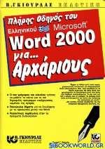 Πλήρης οδηγός του ελληνικού Microsoft Word 2000 για αρχάριους