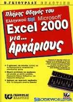 Πλήρης οδηγός του ελληνικού Microsoft Excel 2000 για αρχάριους