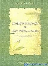 Εκκλησιαστική γραμματολογία και κείμενα πατερικής γραμματείας