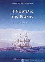 Η ναυτιλία της Ιθάκης