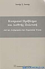 Κυπριακό πρόβλημα και διεθνής πολιτική