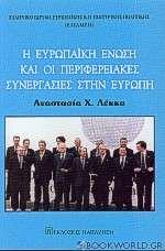 Η Ευρωπαϊκή Ένωση και οι περιφερειακές συνεργασίες στην Ευρώπη