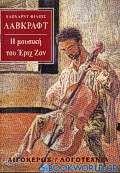 Η μουσική του Έριχ Ζαν