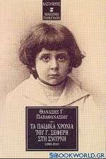 Τα παιδικά χρόνια του Γ. Σεφέρη στη Σμύρνη