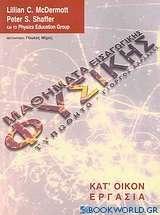 Μαθήματα εισαγωγικής φυσικής