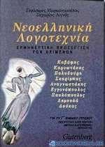 Νεοελληνική λογοτεχνία για τη Γ΄ ενιαίου λυκείου