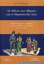 Οι άθλιοι των Αθηνών και οι θεραπευτές τους