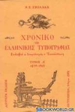 Χρονικό της ελληνικής τυπογραφίας