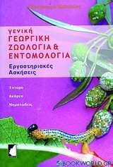 Γενική γεωργική ζωολογία και εντομολογία