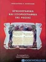 Αρχειογραφικά και ιστοριογραφικά της Ρωσίας