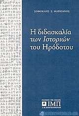Η διδασκαλία των ιστοριών του Ηροδότου