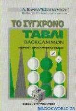 Το σύγχρονο τάβλι - backgammon