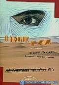 Ο άρχοντας της ερήμου