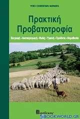 Πρακτική προβατοτροφία
