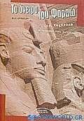 Το όνειρο του Φαραώ