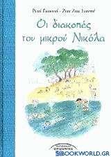Οι διακοπές του μικρού Νικόλα