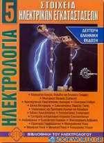 Στοιχεία ηλεκτρικών εγκαταστάσεων