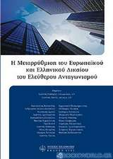 Η μεταρρύθμιση του ευρωπαϊκού και ελληνικού δικαίου του ελεύθερου ανταγωνισμού