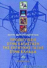Προσεγγίσεις στην κατάσταση της εργατικής τάξης στην Ελλάδα