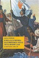 Η Ρωσία και ο εθνικοαπελευθερωτικός αγώνας του ελληνικού λαού