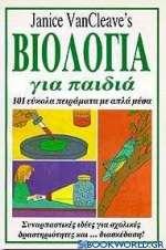 Βιολογία για παιδιά