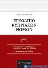 Εγκόλπιο κυπριακών νόμων