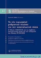Το νέο ευρωπαϊκό ρυθμιστικό πλαίσιο για την καταναλωτική πιστή, Μ11