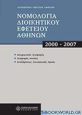 Νομολογία διοικητικού Εφετείου Αθηνών, 2000 - 2007
