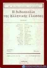 Η διδασκαλία της ελληνικής γλώσσας
