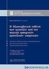 Η εξωσυμβατική ευθύνη των τραπεζών από την παροχή εμπορικών τραπεζικών υπηρεσιών, Μ10