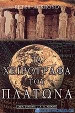 Τα χειρόγραφα του Πλάτωνα