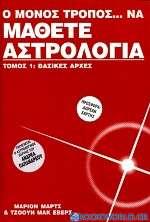 Ο μόνος τρόπος να μάθετε αστρολογία