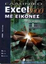 Ελληνικό Excel 2000 με εικόνες