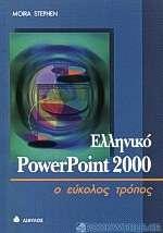 Ελληνικό PowerPoint 2000