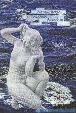 Η θαλάσσια Αφροδίτη