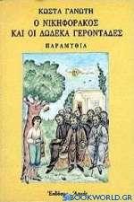 Ο Νικηφοράκος και οι δώδεκα γεροντάδες