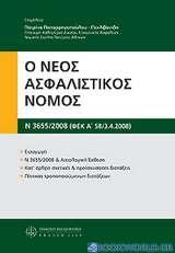 Ο νέος ασφαλιστικός νόμος (Ν. 3655/2008, ΦΕΚ Α' 58/3.4.2008)