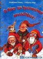 Οι νάνοι των Χριστουγέννων συναχώθηκαν