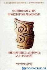 Οδοιπορικό στην προϊστορική Μακεδονία