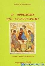 Η ορθοδοξία στο σταυροδρόμι