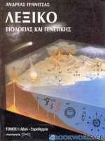Λεξικό βιολογίας και γενετικής