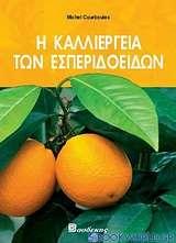 Η καλλιέργεια των εσπεριδοειδών