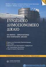 Ευρωπαϊκό δημοσιονομικό δίκαιο