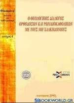 Ο θεολογικός διάλογος ορθοδόξων και ρωμαιοκαθολικών με τους μη Χαλκηδονίους