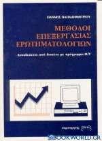 Μέθοδοι επεξεργασίας ερωτηματολογίων