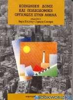 Κοινωνική δομή και πολεοδομική οργάνωση στην Αθήνα
